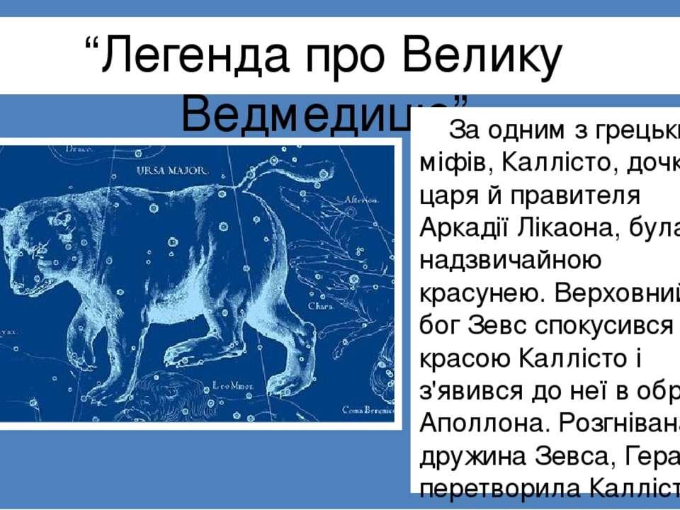 """""""Легенда про Велику Ведмедицю"""" За одним з грецьких міфів, Каллісто, дочка цар..."""