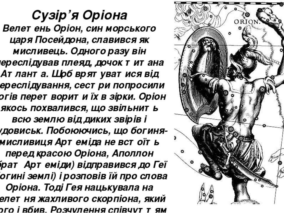 Сузір'я Оріона ВелетеньОріон, син морського царя Посейдона, славився як мисл...