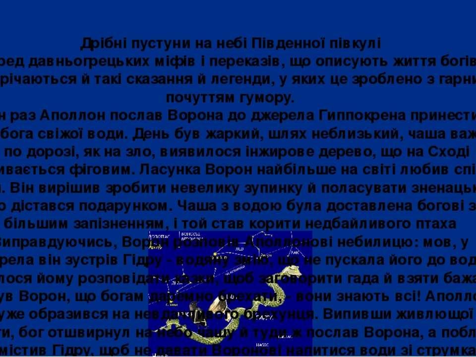 Дрібні пустуни на небі Південної півкулі Серед давньогрецьких міфів і переказ...