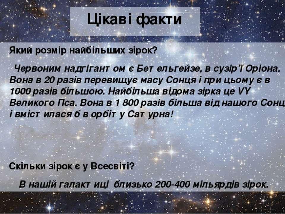 Цікаві факти Який розмір найбільших зірок? Червоним надгігантом єБетельгейзе...