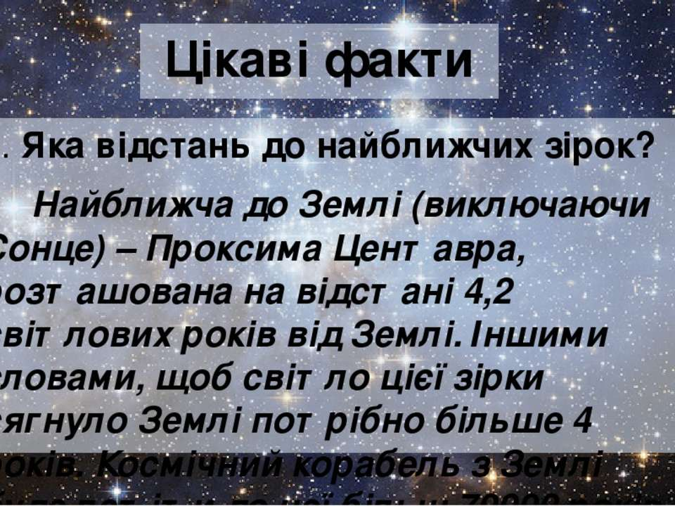 Цікаві факти 3. Яка відстань до найближчих зірок? Найближча до Землі (виключа...