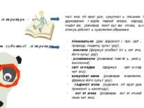 Художня література - це… частина літератури, сукупність писаних і друкованих ...