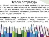 Теорія літератури Контекст (від лат. contextus — сплетення, з'єднання) — сист...
