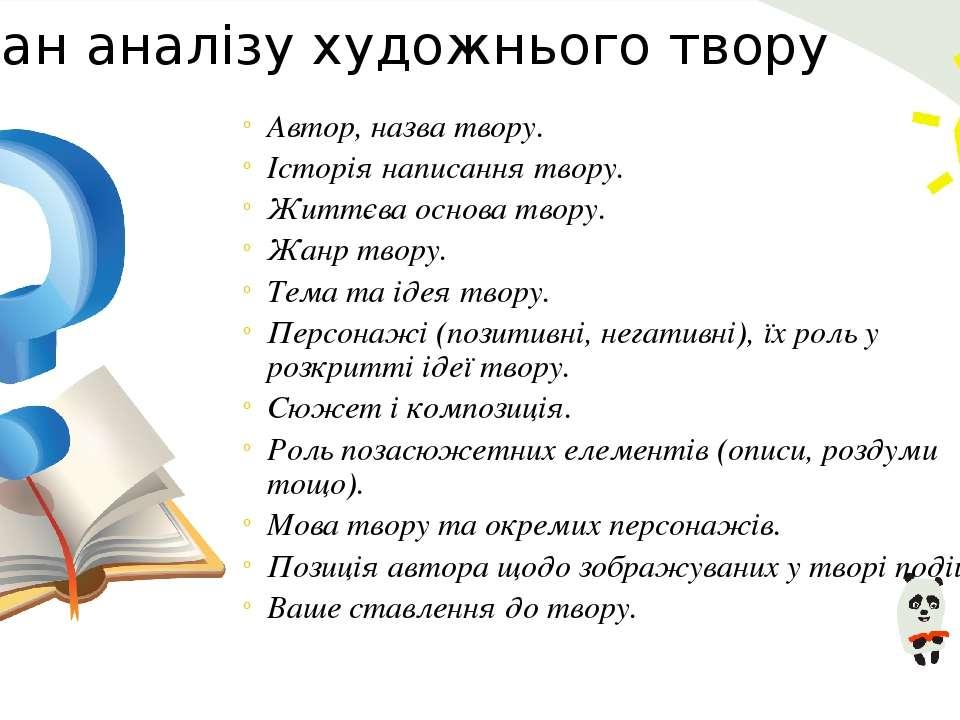 План аналізу художнього твору Автор, назва твору. Історія написання твору. Жи...