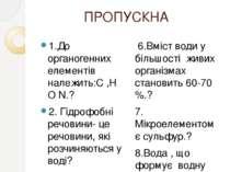 ПРОПУСКНА 1.До органогенних елементів належить:С ,H O N.? 2. Гідрофобні речов...