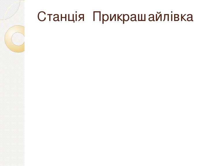 Станція Прикрашайлівка