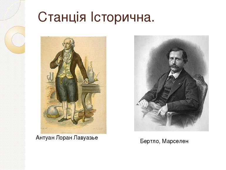 Станція Історична. Антуан Лоран Лавуазье Бертло, Марселен