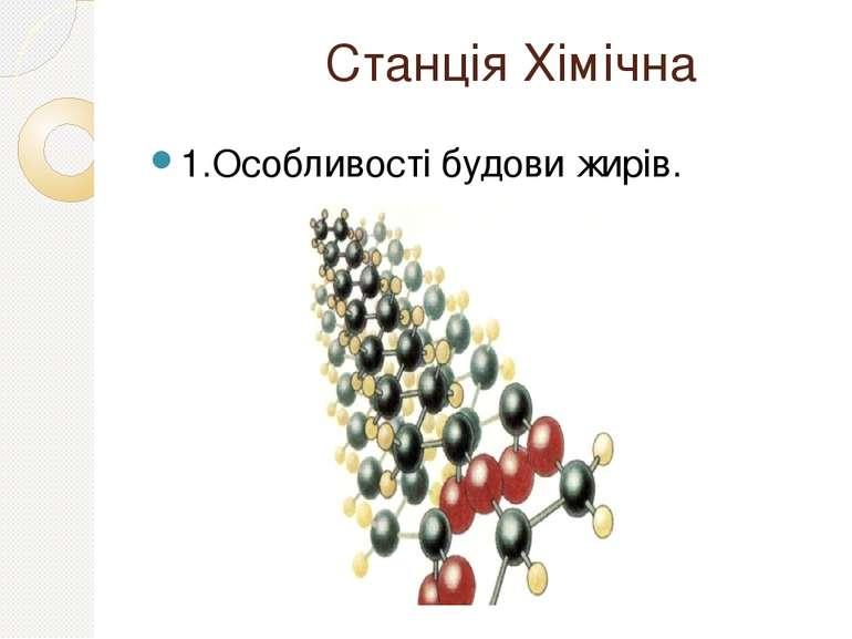 Станція Хімічна 1.Особливості будови жирів.