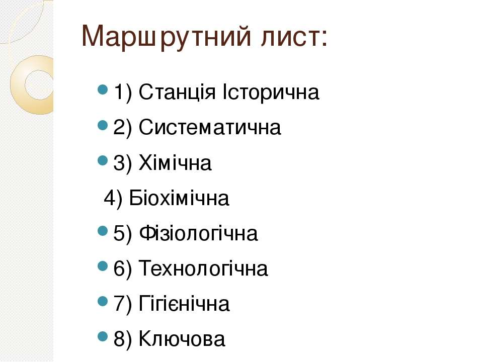 Маршрутний лист: 1) Станція Історична 2) Систематична 3) Хімічна 4) Біохімічн...
