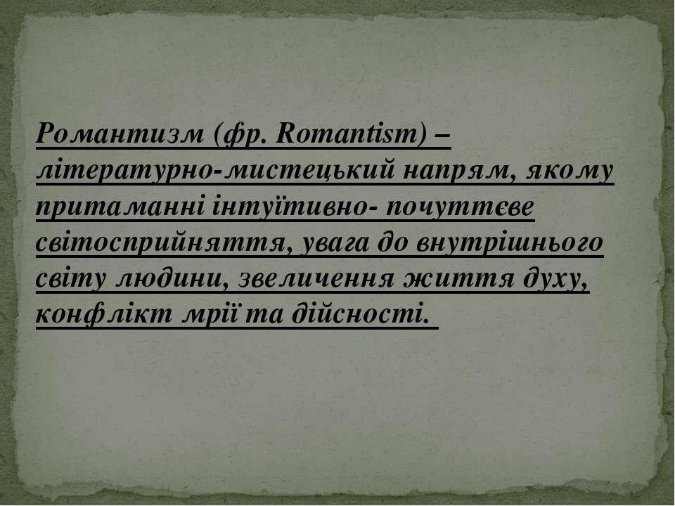 Романтизм (фр. Romantism) – літературно-мистецький напрям, якому притаманні і...