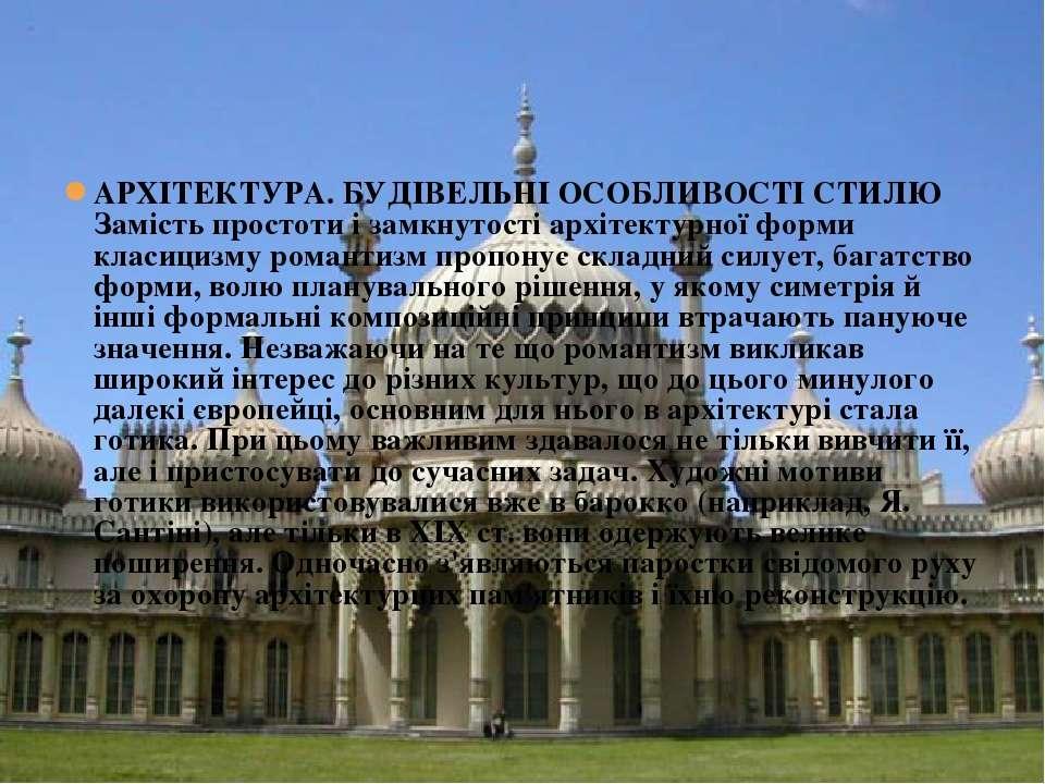 АРХІТЕКТУРА. БУДІВЕЛЬНІ ОСОБЛИВОСТІ СТИЛЮ Замість простоти і замкнутості архі...