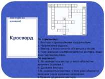 Кросворд Вектори на площині  По горизонталі: 1. Вектори з пропорційними коор...