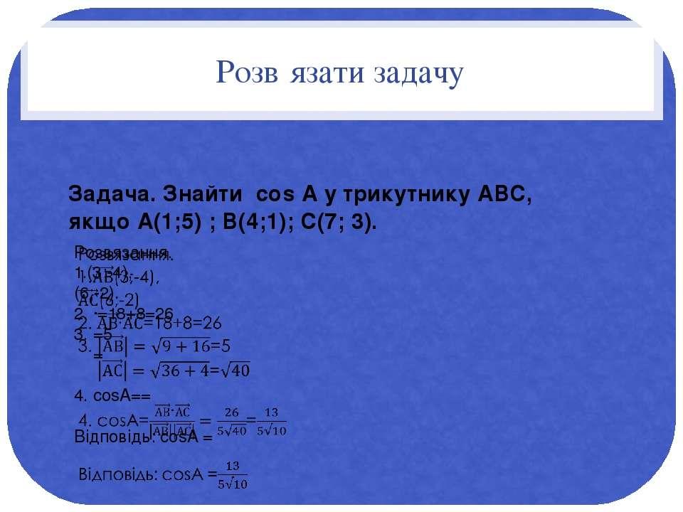 Розв′язати задачу Задача. Знайти cos A у трикутнику АВС, якщо А(1;5) ; В(4;1)...