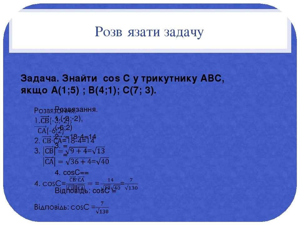 Розв′язати задачу Задача. Знайти cos С у трикутнику АВС, якщо А(1;5) ; В(4;1)...