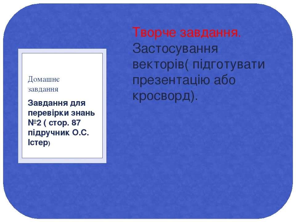 Творче завдання. Застосування векторів( підготувати презентацію або кросворд)...