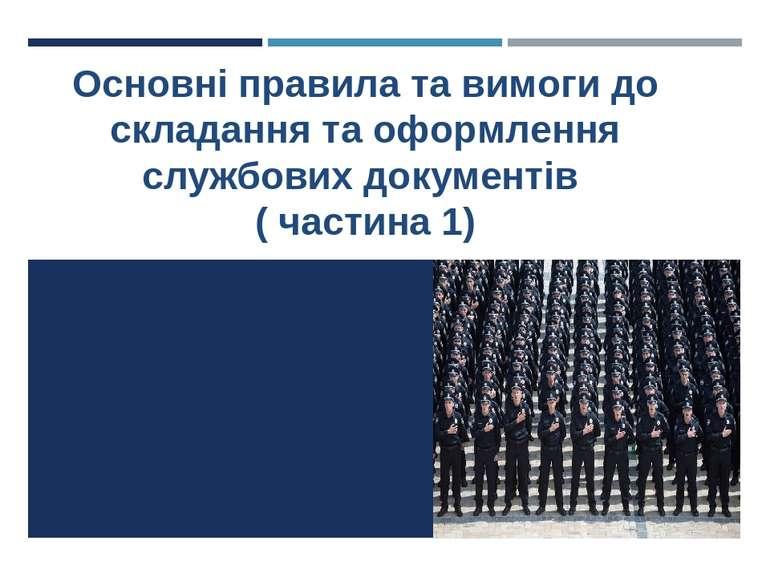 Основні правила та вимоги до складання та оформлення службових документів ( ч...