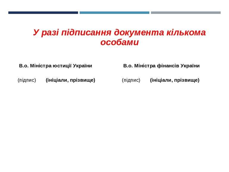 У разі підписання документа кількома особами В.о. Міністра юстиції України В....