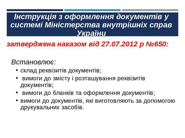 Інструкція з оформлення документів у системі Міністерства внутрішніх справ Ук...
