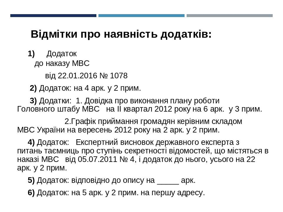 Відмітки про наявність додатків: 1) Додаток до наказу МВС від 22.01.2016 № ...