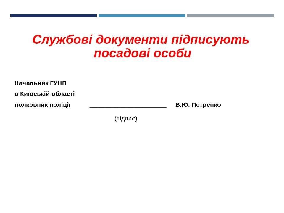 Службові документи підписують посадові особи Начальник ГУНП в Київській обла...