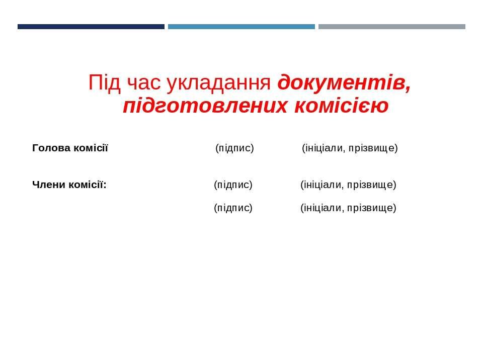 Під час укладання документів, підготовлених комісією Голова комісії...