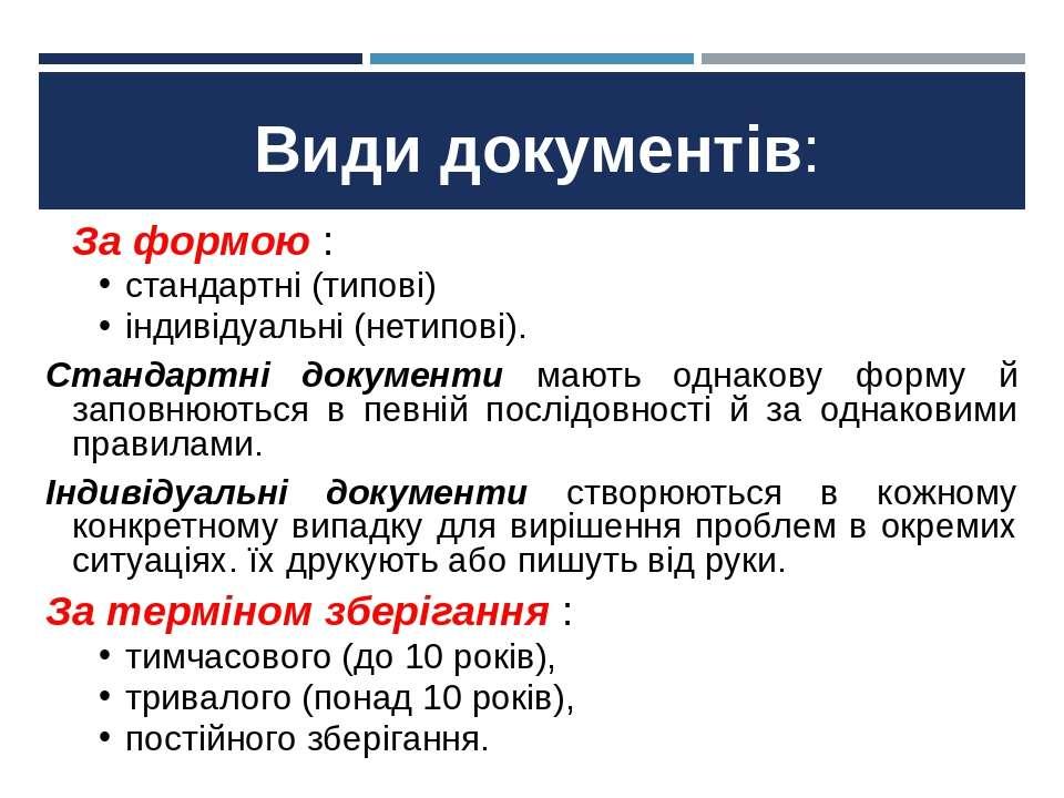 За формою : стандартні (типові) індивідуальні (нетипові). Стандартні документ...