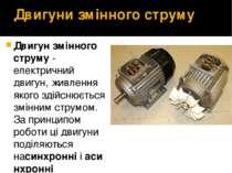Двигуни змінного струму Двигун змінного струму- електричний двигун, живлення...