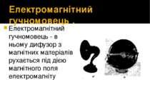 Електромагнітний гучномовець . Електромагнітний гучномовець - в ньому дифузор...