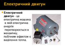 Електричний двигун Електричний двигун- цеелектрична машинав якійелектричн...