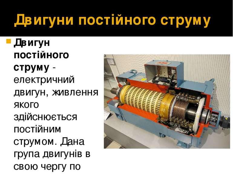 Двигуни постійного струму Двигун постійного струму- електричний двигун, живл...