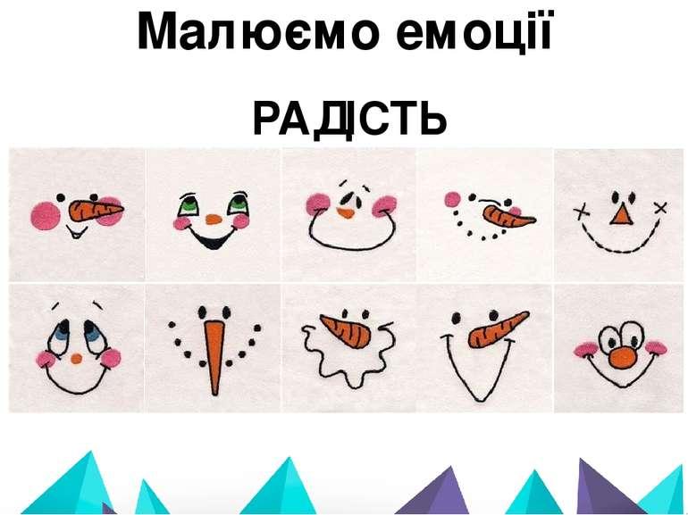 Малюємо емоції РАДІСТЬ