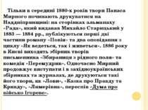 Тільки в середині 1880-х років твори Панаса Мирного починають друкуватися на ...