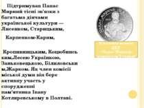 Підтримував Панас Мирний тісні зв'язки з багатьма діячами української культур...