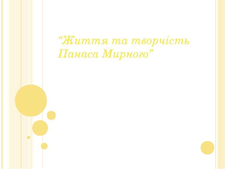 """""""Життя та творчість Панаса Мирного"""""""