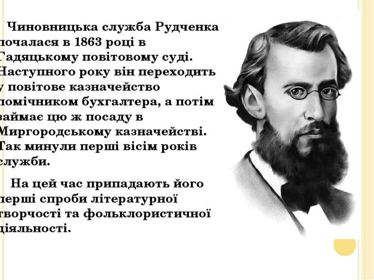 Чиновницька служба Рудченка почалася в1863 році в Гадяцькомуповітовому суді...