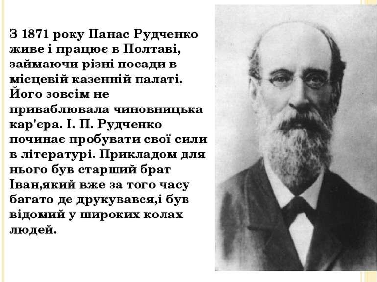 З1871року Панас Рудченко живе і працює вПолтаві, займаючи різні посади в м...