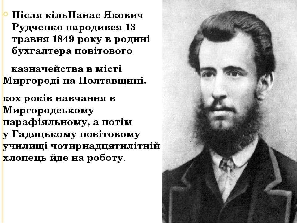 Після кільПанас Якович Рудченко народився 13 травня 1849 року в родині бухгал...