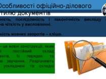 Особливості офіційно-ділового стилю документів 1. Точність, послідовність і л...