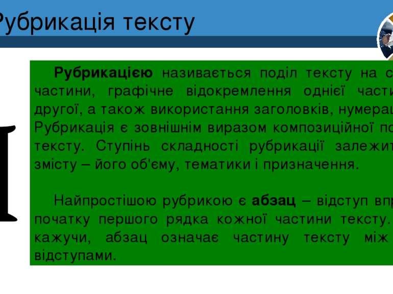 Рубрикацією називається поділ тексту на складові частини, графічне відокремле...