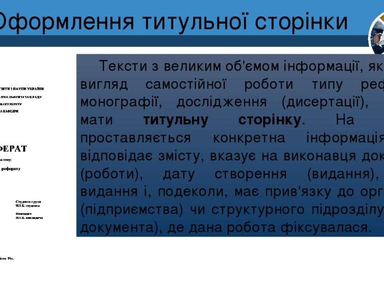 Тексти з великим об'ємом інформації, які мають вигляд самостійної роботи типу...