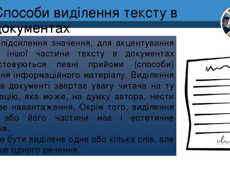 Способи виділення тексту в документах Для підсилення значення, для акцентуван...