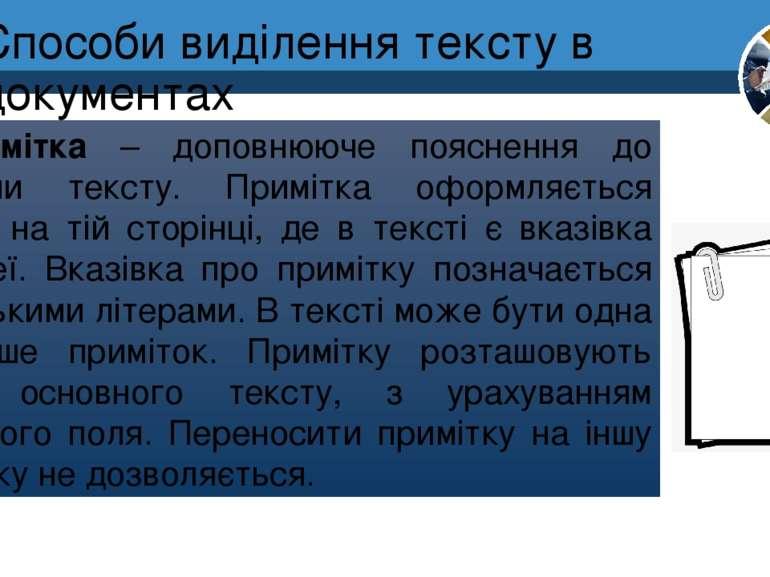 Способи виділення тексту в документах Примітка – доповнююче пояснення до част...