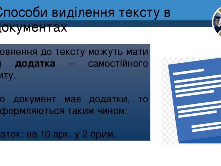 Способи виділення тексту в документах Доповнення до тексту можуть мати вигляд...