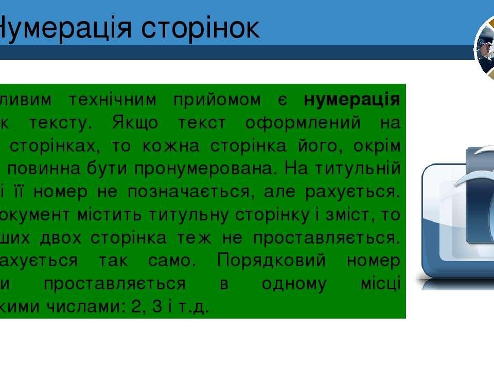 Важливим технічним прийомом є нумерація сторінок тексту. Якщо текст оформлени...
