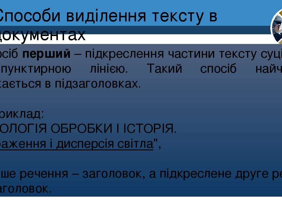 Способи виділення тексту в документах Спосіб перший – підкреслення частини те...
