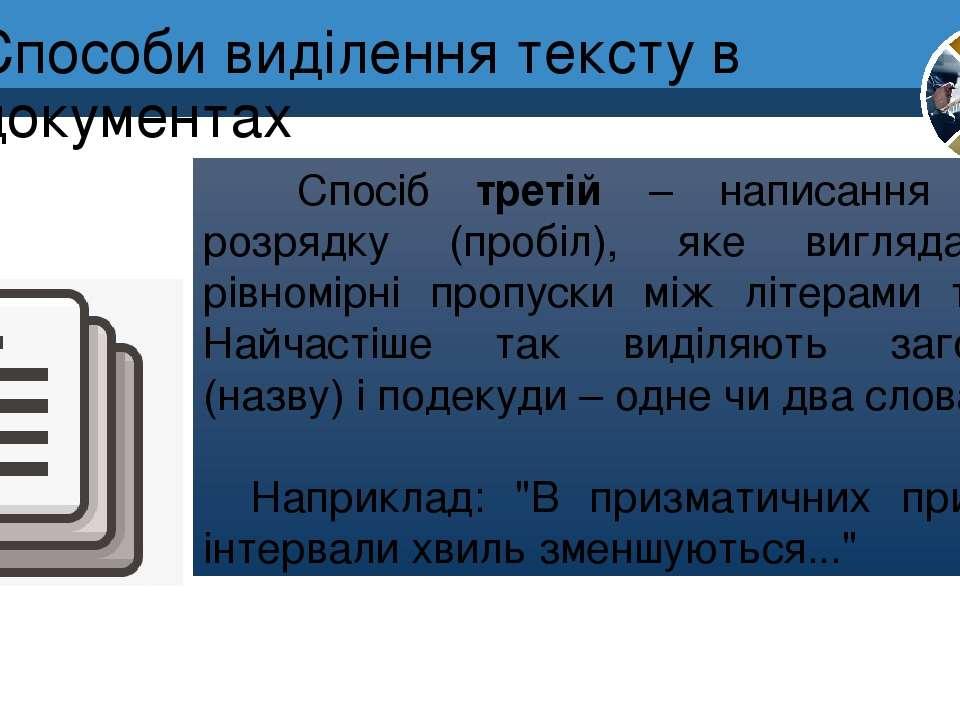 Способи виділення тексту в документах Спосіб третій – написання через розрядк...