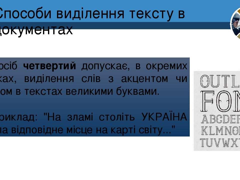 Способи виділення тексту в документах Спосіб четвертий допускає, в окремих ви...