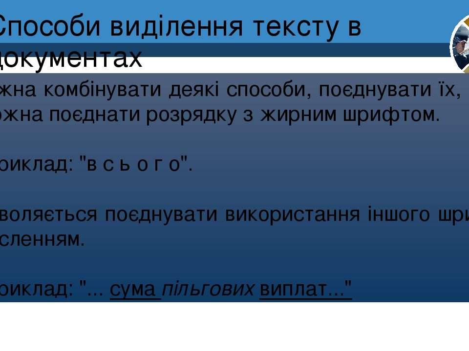 Способи виділення тексту в документах Можна комбінувати деякі способи, поєдну...