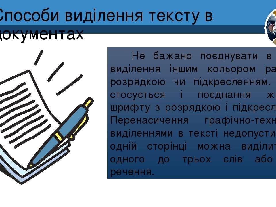 Способи виділення тексту в документах Не бажано поєднувати в тексті виділення...
