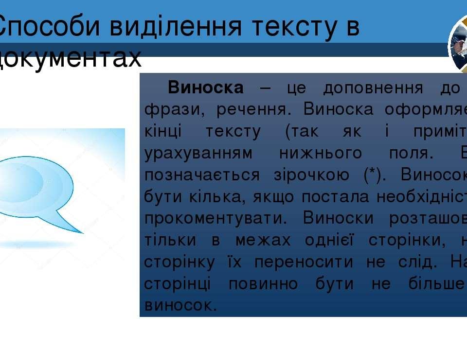 Способи виділення тексту в документах Виноска – це доповнення до слова, фрази...
